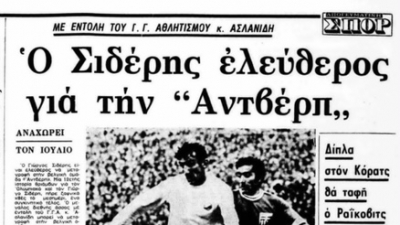 Γιώργος Σιδέρης: Ο κορυφαίος φορ που «άνοιξε» την πόρτα των Ελλήνων στο εξωτερικό, για χάρη της Αντβέρπ!