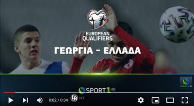 Οι επόμενες αναμετρήσεις της Εθνικής Ελλάδος στο European Qualifiers έρχονται στην COSMOTE TV